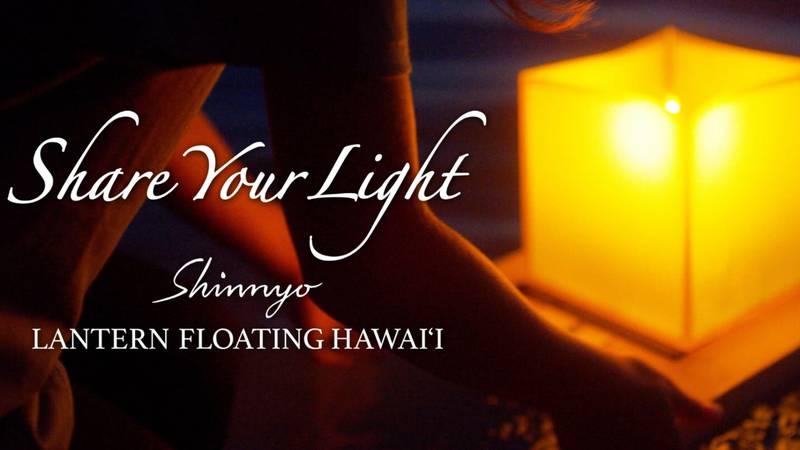 Shinnyo Lantern Floating Hawaii airs May 31, 2021 on KGMB.